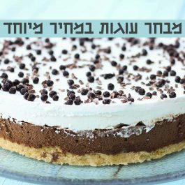 מבחר עוגות